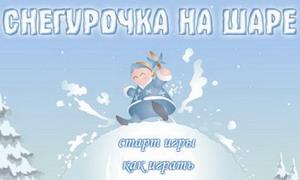 Sneguroshka on the ball Christmas Flash game