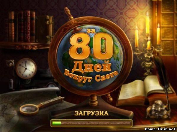 Around the World in 80 Da...