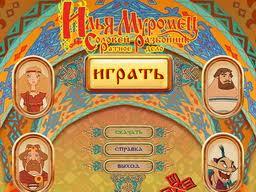 Ilya Muromets and Nightin...