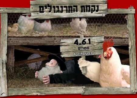 Jew in a henhouse